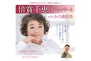 倍賞千恵子コンサート with 小六禮次郎
