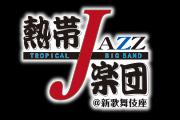 熱帯JAZZ楽団@新歌舞伎座