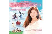 八代亜紀 コンサート