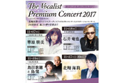 The Vocalist Premium Concert 2017