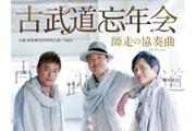 古武道忘年会「師走の協奏曲(コンチェルト)」Vol.9