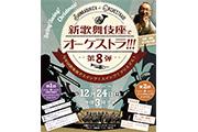 新歌舞伎座でオーケストラ!!! 第8弾