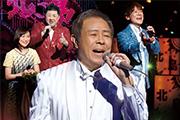 北島三郎オンステージ2018 歌と共に・・・