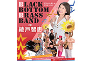 BLACK BOTTOM BRASS BAND feat.綾戸智恵