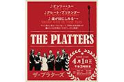 ザ・プラターズ/THE PLATTERS