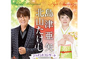 島津亜矢 北山たけし ジョイントコンサート
