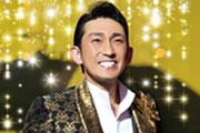 福田こうへいコンサート2018