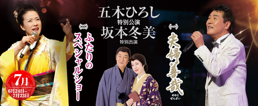 五木ひろし特別公演 坂本冬美特別出演