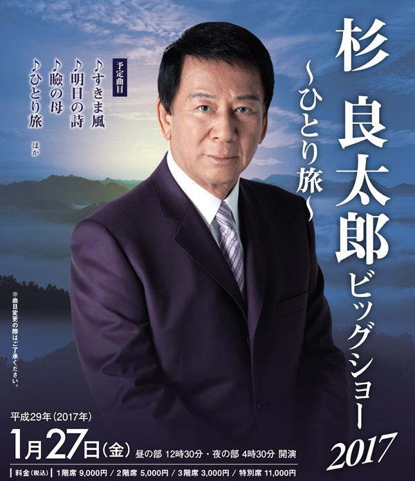 杉良太郎の画像 p1_30