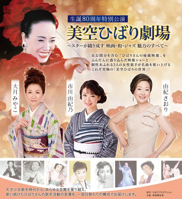 生誕80周年特別公演 美空ひばり劇場