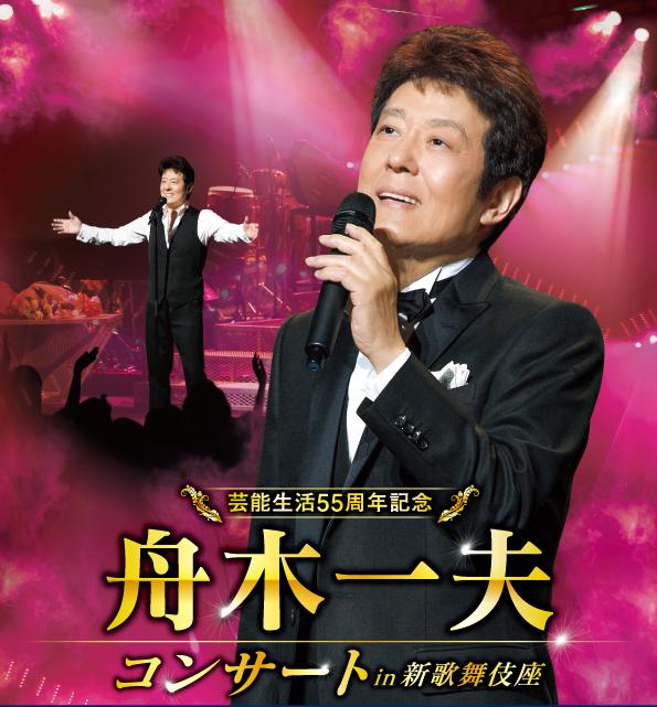 舟木一夫 コンサート