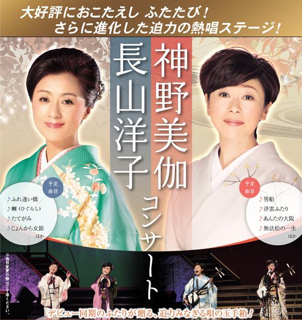 神野美伽・長山洋子 コンサート