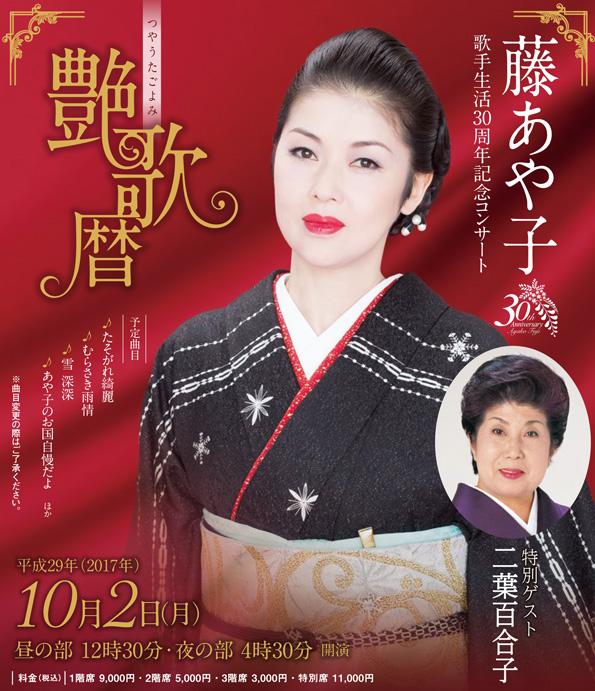 藤あや子歌手生活30周年記念コンサート
