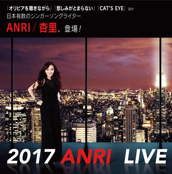 2017 ANRI LIVE
