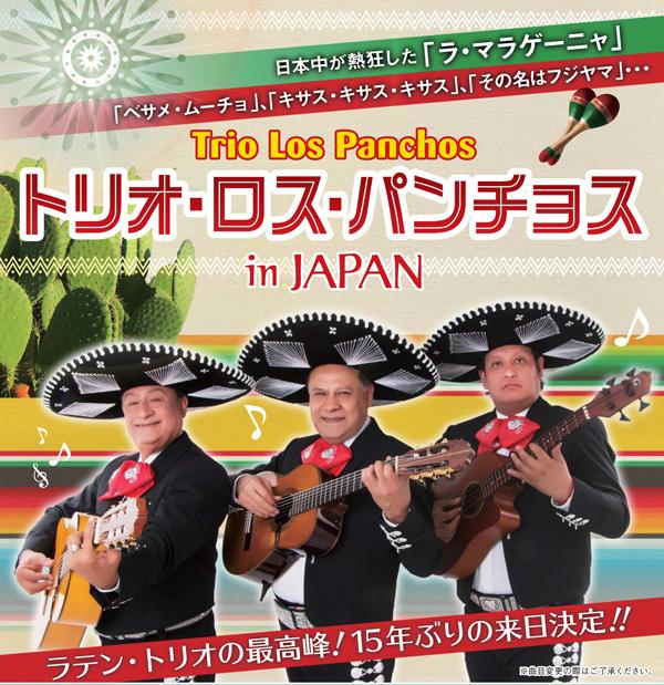 トリオ・ロス・パンチョス in JAPAN