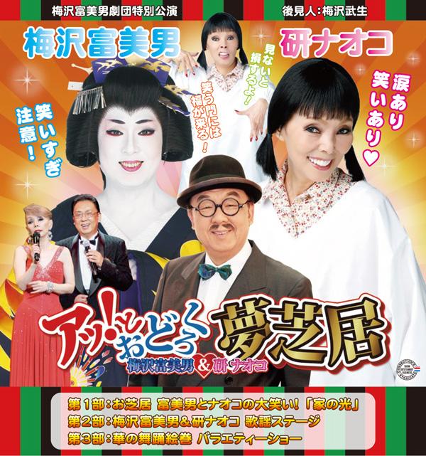 アッ!とおどろく夢芝居 梅沢富美男&研ナオコ