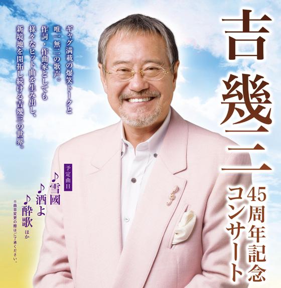吉幾三 45周年記念コンサート