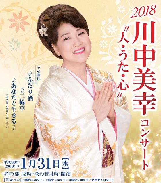 2018 川中美幸 コンサート