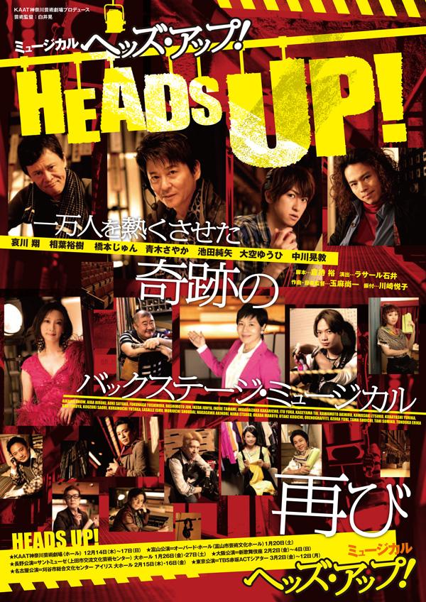 ミュージカル「HEADS UP!/ヘッズ・アップ!」