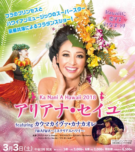 アリアナ・セイユ featuring カウマカイヴァ・カナカオレ