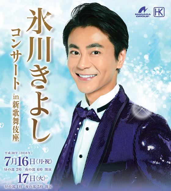 氷川きよしコンサート in 新歌舞伎座