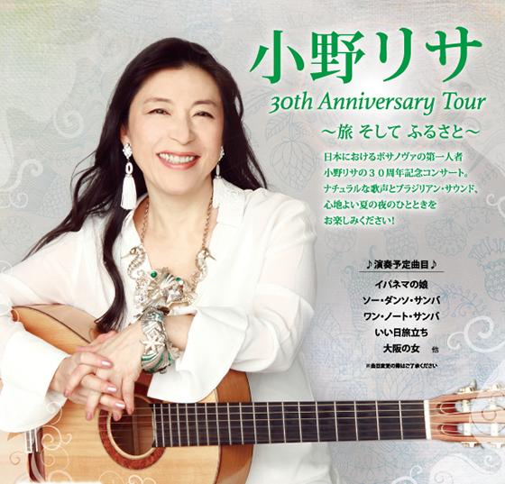 小野リサ 30th アニバーサリーツアー