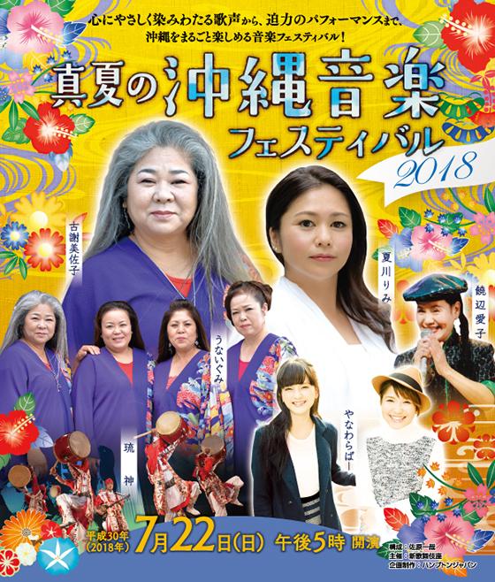 真夏の沖縄音楽フェスティバル2018