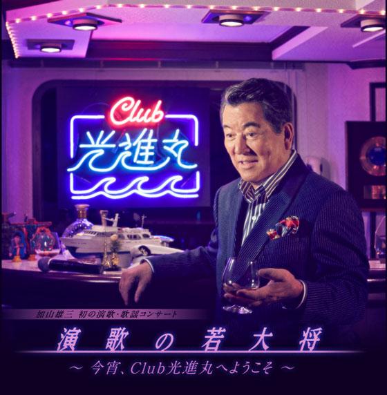加山雄三「演歌の若大将~今宵、Club光進丸へようこそ~」