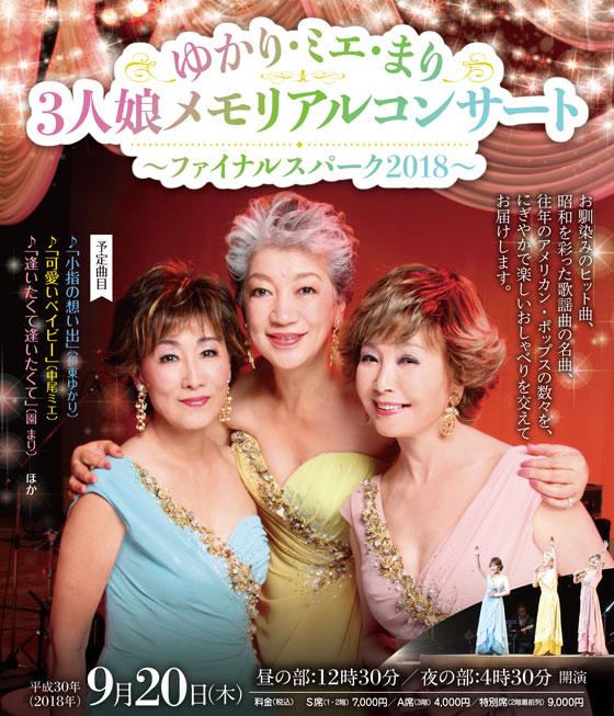 ゆかり・ミエ・まり 3人娘メモリアルコンサート~ファイナルスパーク2018~