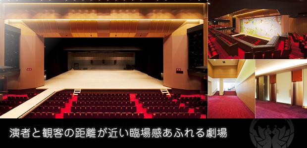 演者と観客の距離が近い臨場感あふれる劇場